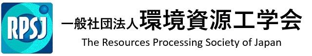 環境資源工学会